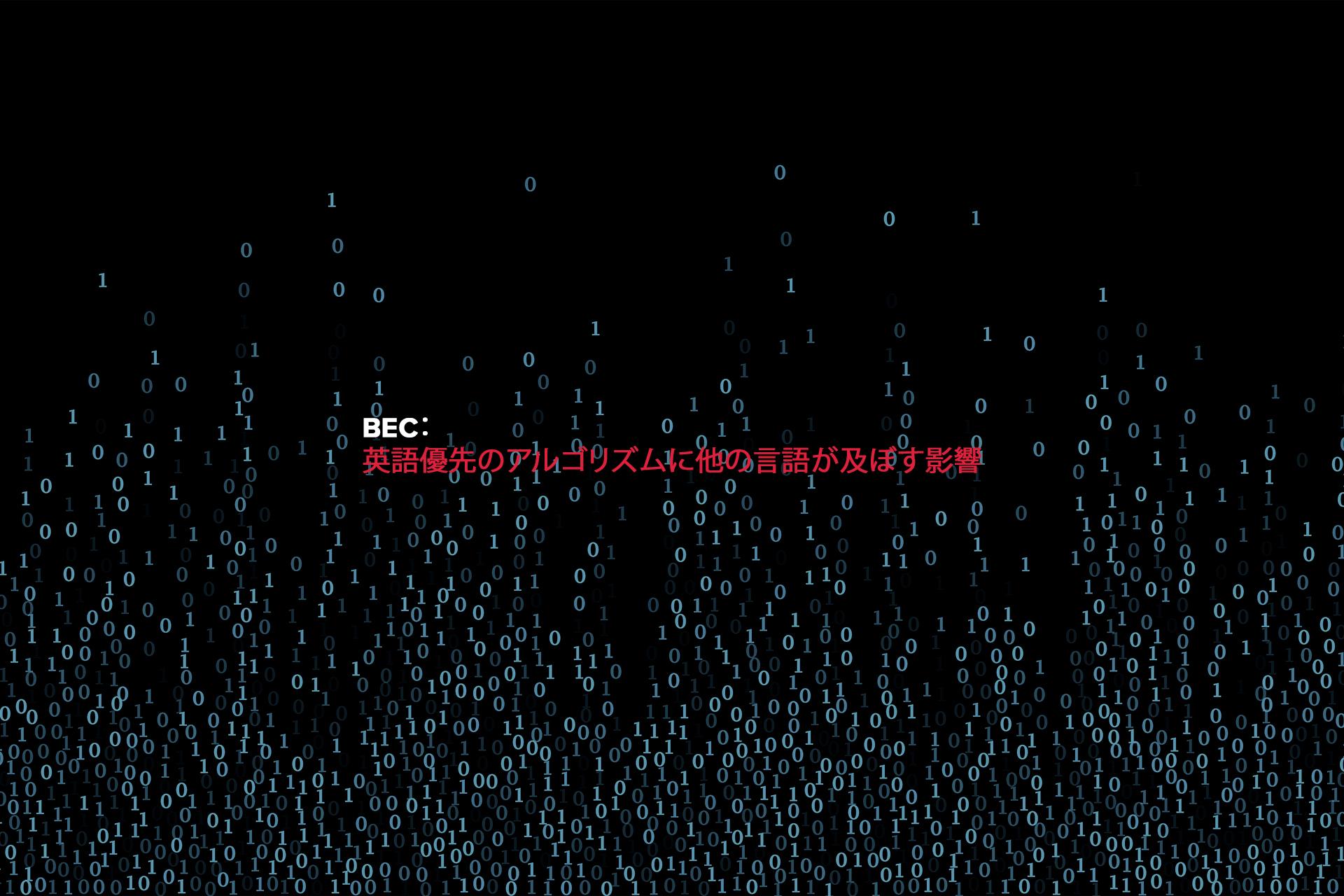BEC:英語優先のアルゴリズムに他の言語が及ぼす影響