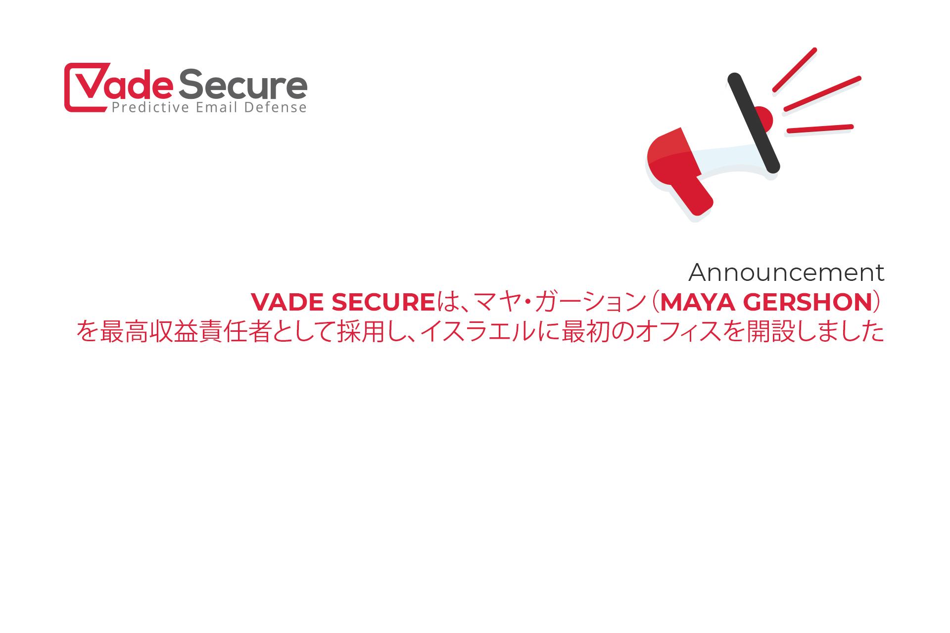 Vade Secureは、マヤ・ガーション(Maya Gershon)を最高収益責任者として採用し、イスラエルに最初のオフィスを開設しました